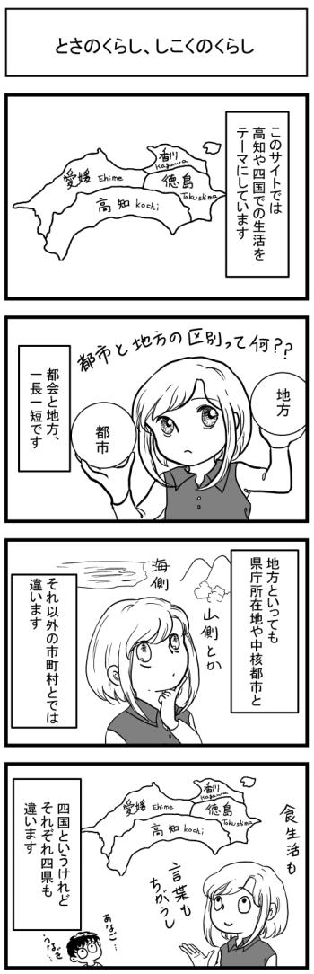 マンガ 漫画 高知 四国 徳島 愛媛 香川 移住 都会 地方 生活