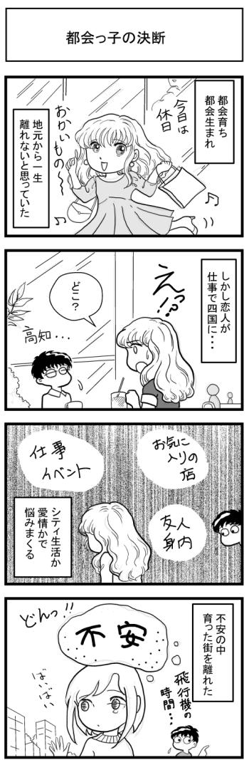マンガ 漫画 高知 四国 移住 都会 地方