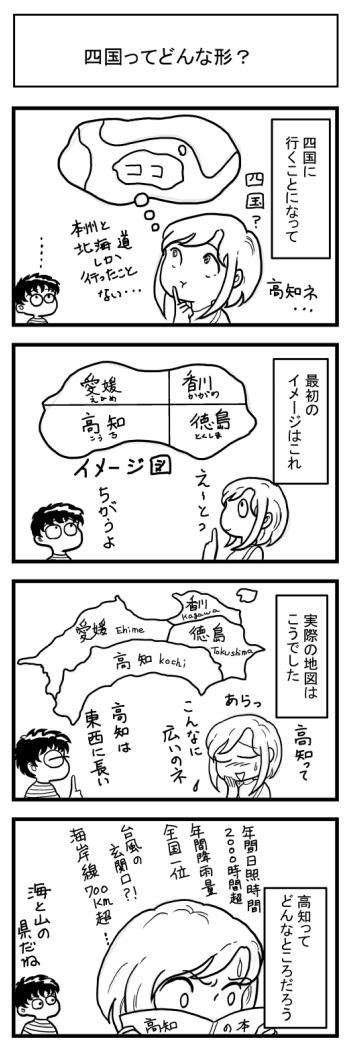 漫画 マンガ 四国 高知 徳島 愛媛 香川 地図