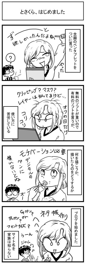 漫画 マンガ ブログ 四国 高知 ペンタブレットwebマンガ