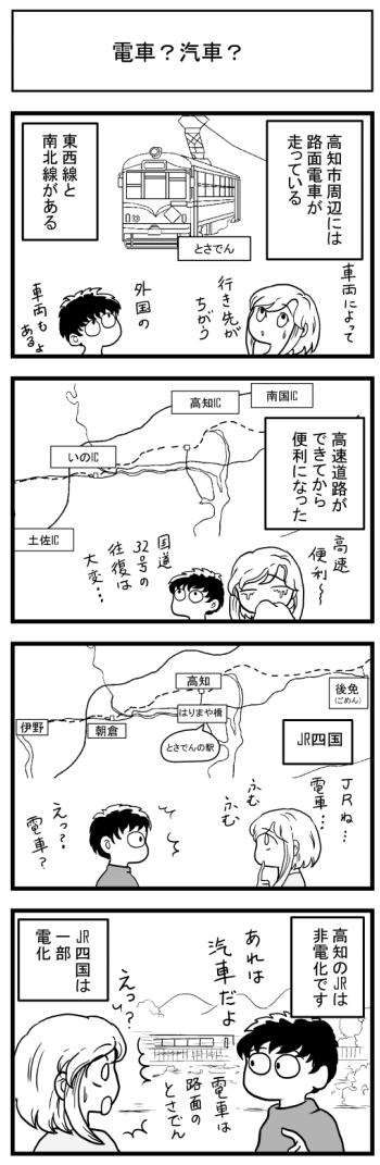 漫画 マンガ 四国 高知 とさでん JR四国 高知市 電車 汽車
