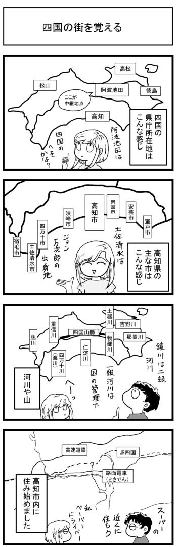 マンガ 漫画 高知 四国 徳島 愛媛 香川 街 移住