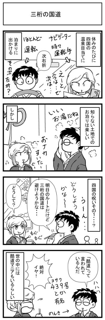漫画 マンガ 高知 四国 徳島 温泉 三桁の国道 酷道 国道439号線