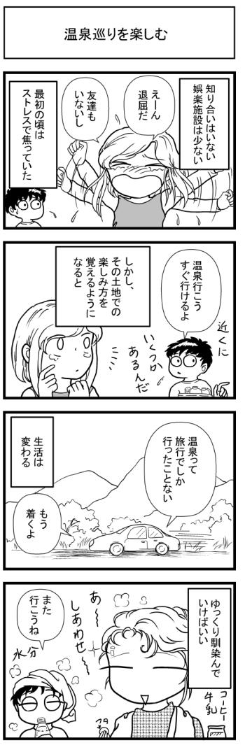 マンガ 漫画 高知 温泉