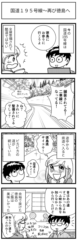 マンガ 高知 漫画 徳島 酷道 国道195号線 Tosakura