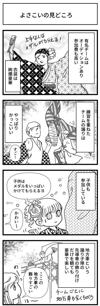 マンガ 漫画 よさこい よさこい祭り よさこい踊り 地方車 踊り子 鳴子 高知 四国