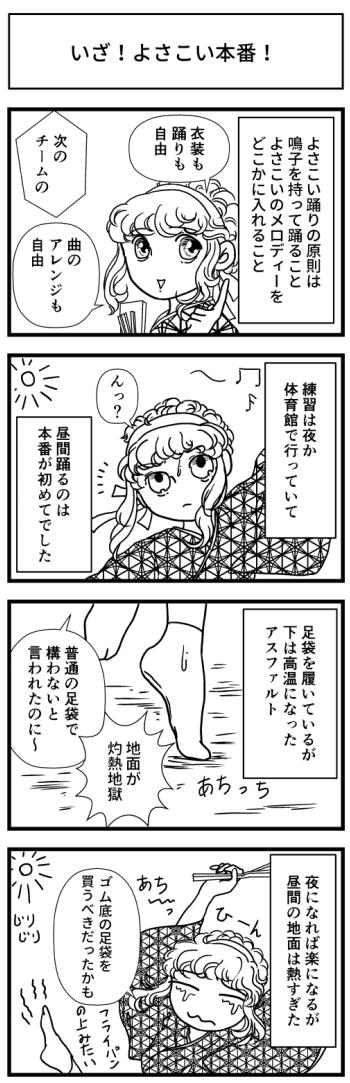 マンガ 漫画 よさこい よさこい祭り よさこい踊り 高知 踊り子 暑い 熱い