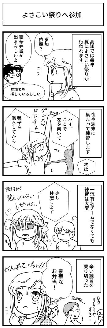 マンガ 漫画 よさこい よさこい踊り よさこい祭り 高知市納涼花火大会 高知 四国
