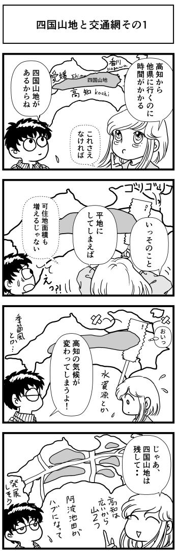 四国山地 交通網 四国