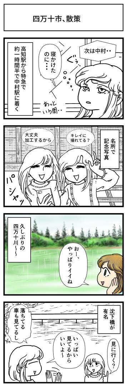四万十市 四万十川 マンガ walking-shimanto