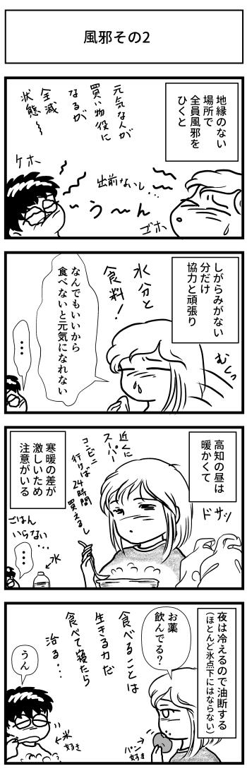 高知で風邪をひいたマンガ manga-catching-cold