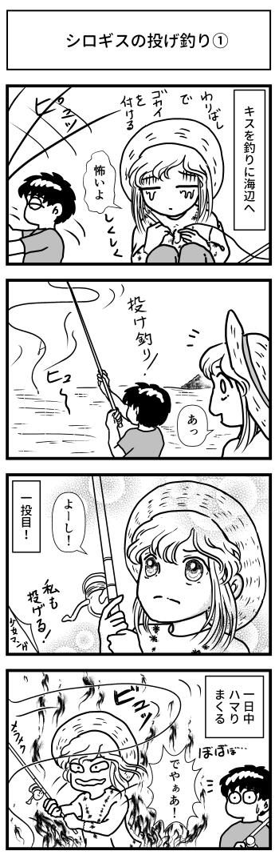 シロギスの投げ釣りマンガ①