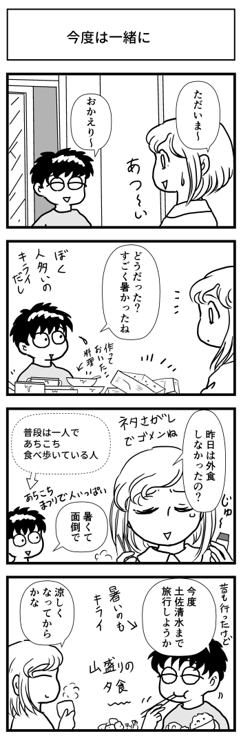 マンガ今度は一緒に高知県の幡多に行こう