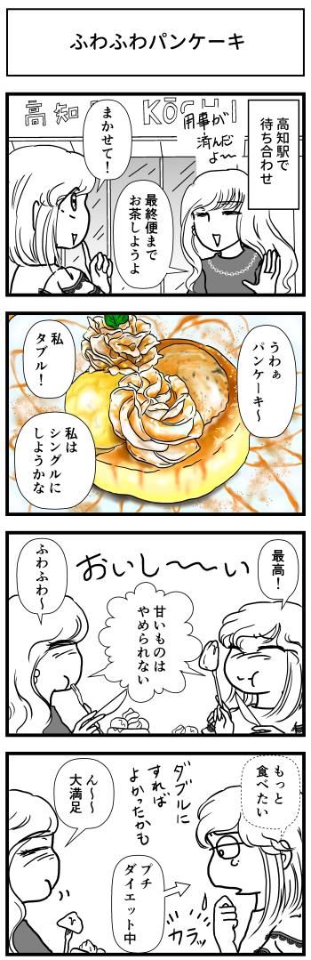 高知でふわふわパンケーキを食べるマンガ
