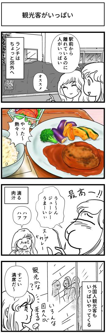 四万十市具同のアミカフェDEUX Ami Cafeに食べに行ったマンガ