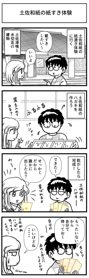 土佐和紙 いの町紙の博物館 マンガ 高知