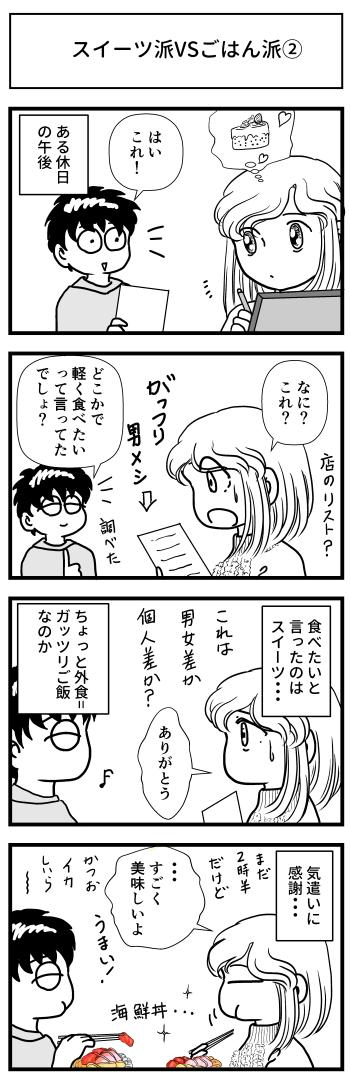 スイーツ 高知 マンガ スイーツ男子 甘党 とさくら