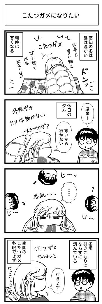 高知 マンガ とさくら こたつ 亀 高知の冬