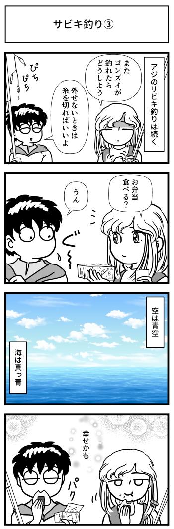 高知新港でサビキ釣りするマンガ③ kochi-jiggle-fishing3