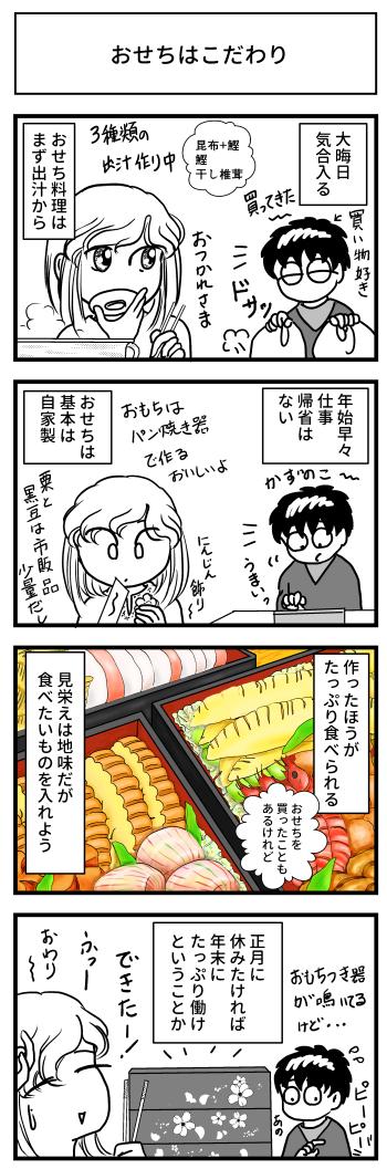 高知 マンガ おせち 白味噌 雑煮 とさくら