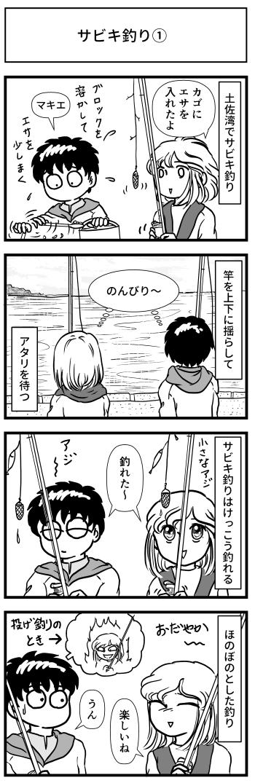 高知新港でサビキ釣りのマンガ① kochi-jiggle-fishing-1