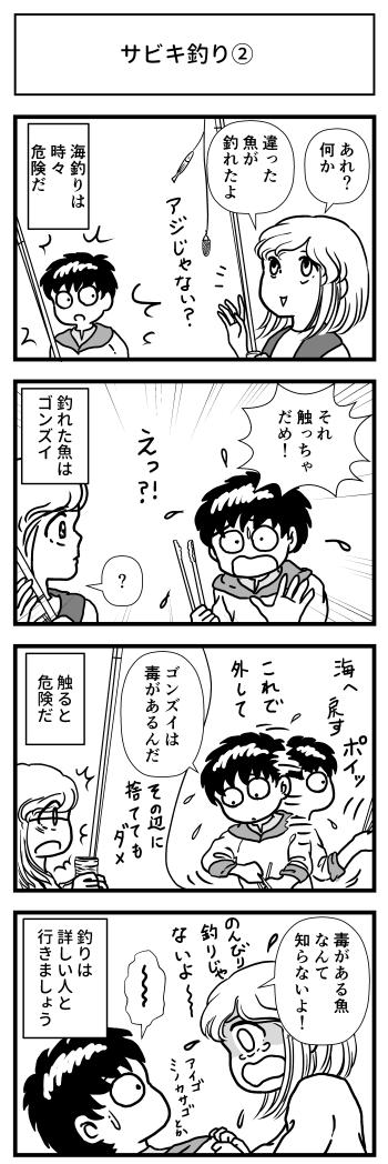 高知新港でサビキ釣りのマンガ② kochi-jiggle-fishing-2