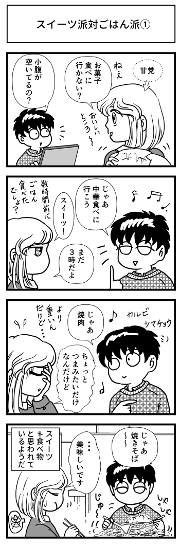 高知 とさくら マンガ ブログ お菓子 スイーツ女子 ご飯男子