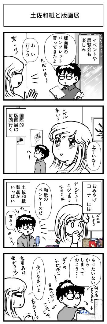 高知 マンガ いの町紙の博物館 土佐和紙 トリエンナーレ版画展