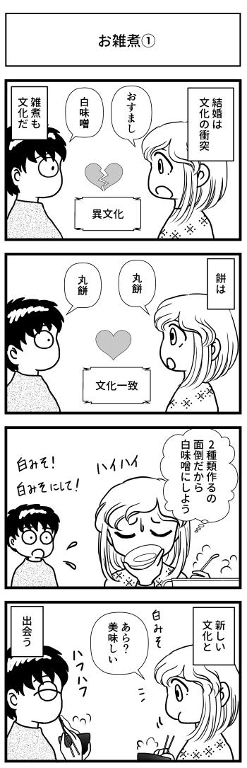 とさくら マンガ 高知 お雑煮 白味噌 雑煮 四国