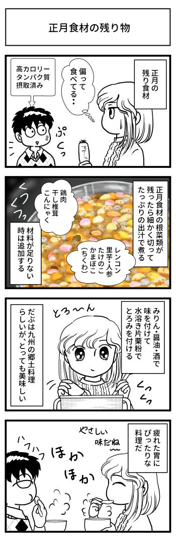 だぶ 郷土料理 正月食材 マンガ とさくら 高知