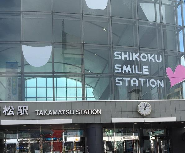 高知 高松 香川 JR高松駅 とさくら ブログ
