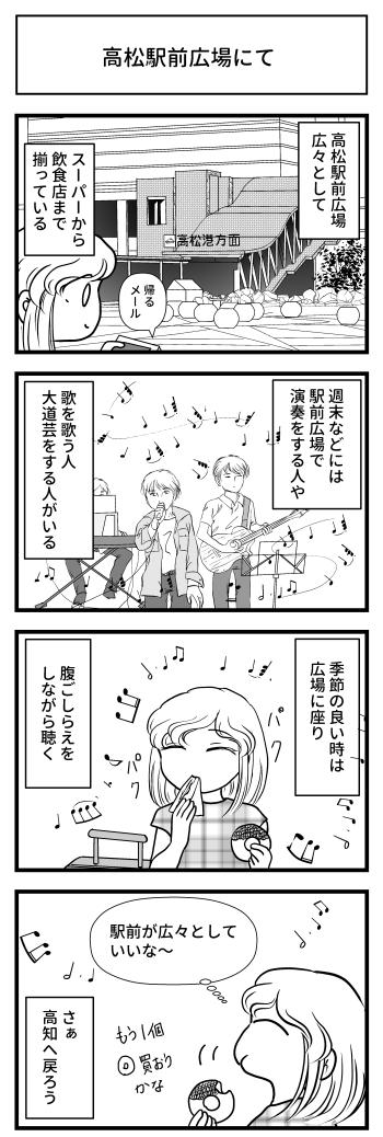 高松駅 駅前広場 香川県 高知 とさくら マンガ ブログ
