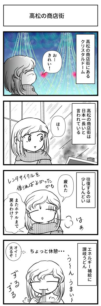 高松中央商店街 香川県 とさくら 高知 マンガ ブログ