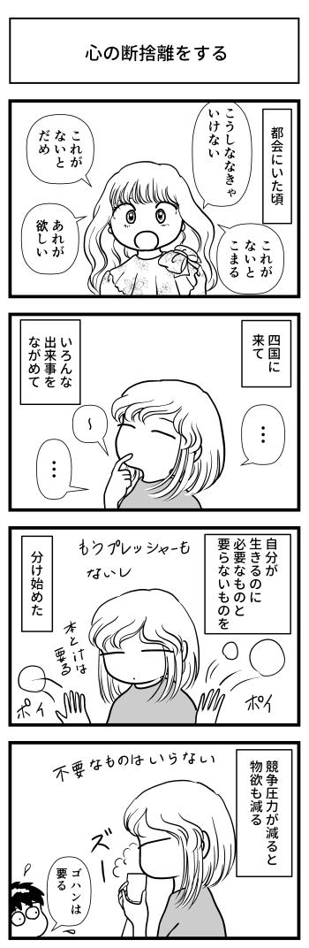 マンガ とさくら 高知 ブログ 断捨離 煩悩