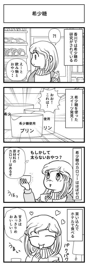 希少糖 rare-sugar 香川県 とさくら マンガ 高知 ブログ