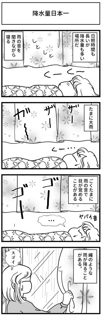高知 雨 降水量 日本一 とさくら マンガ ブログ
