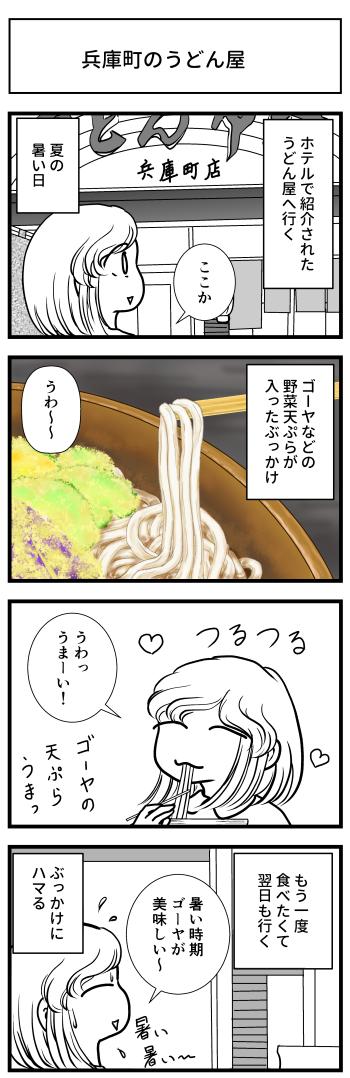 讃岐うどん うどん市場 高松 香川 とさくら マンガ 高知 ブログ