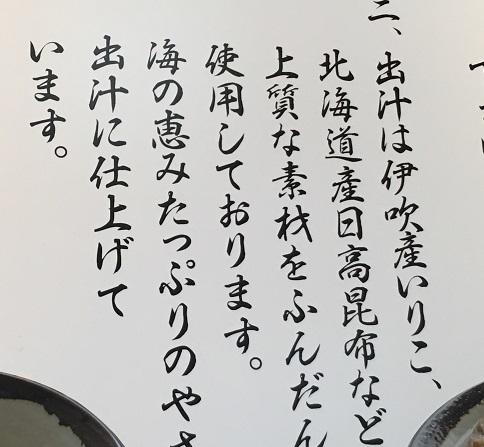 根っこ 香川 さぬき市 志度 讃岐うどん とさくら ブログ 高知