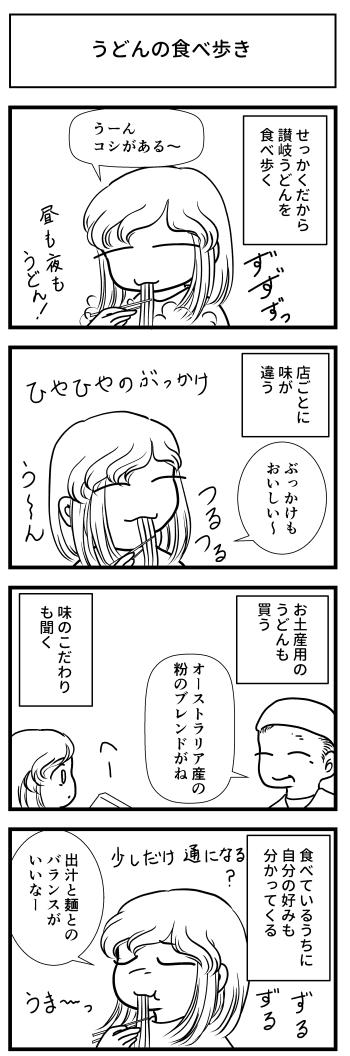 讃岐うどん 食べ歩き うどん 高松 香川 とさくら 高知 マンガ ブログ