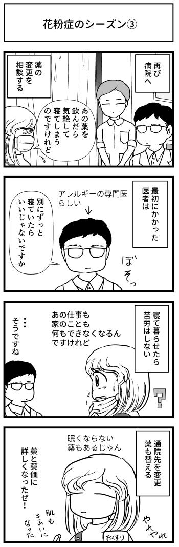 花粉症 hay-fever 薬 マンガ とさくら 高知 ブログ