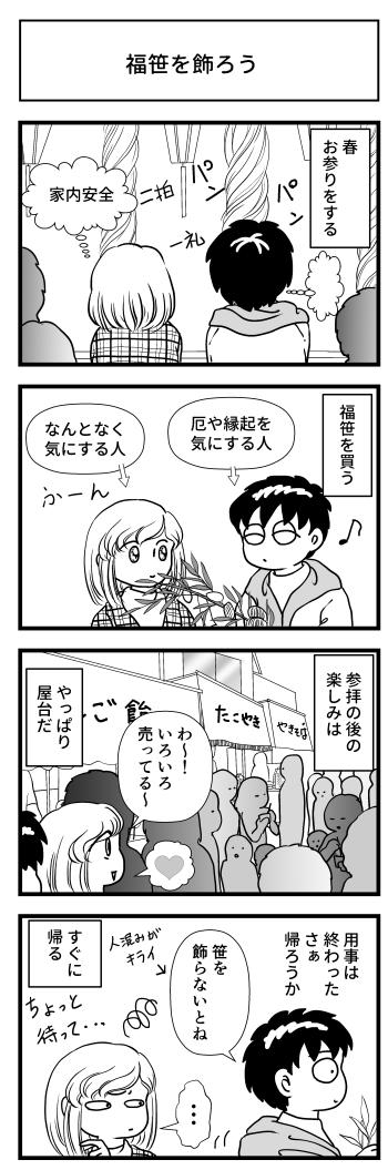 マンガ 高知 福笹 いのの大黒様 椙本神社 とさくら ブログ