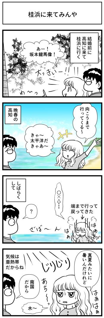 桂浜 高知 海 マンガ とさくら ブログ