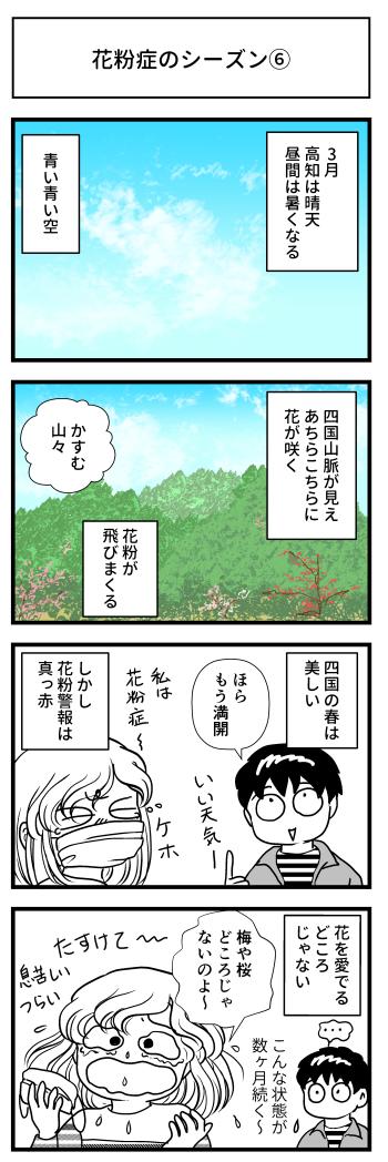 花粉症 hay-fever マンガ とさくら 高知 ブログ 春