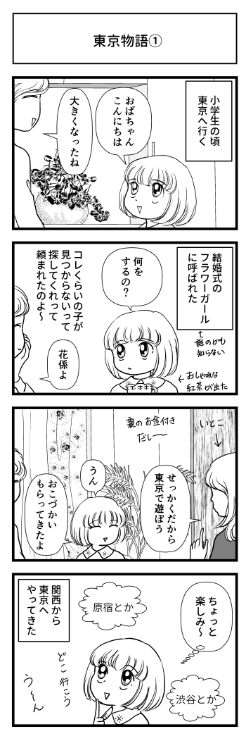 高知 東京 マンガ とさくら ブログ