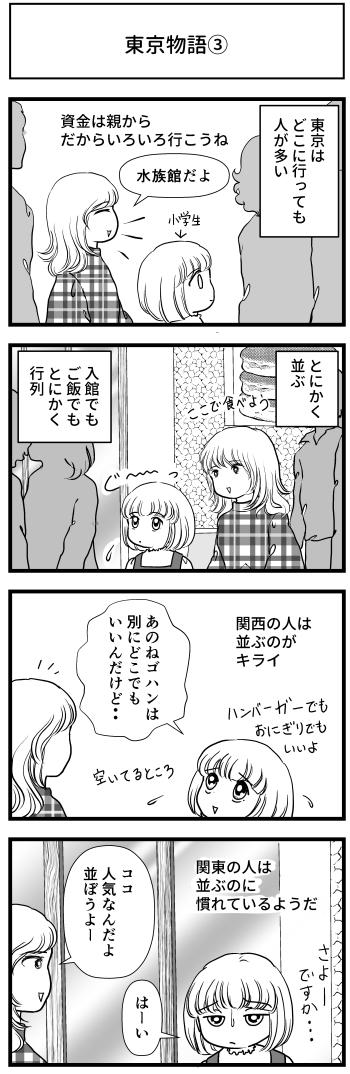 東京 高知 マンガ 行列 とさくら ブロブ
