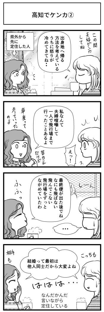 高知 マンガ とさくら ブログ ケンカ 移住