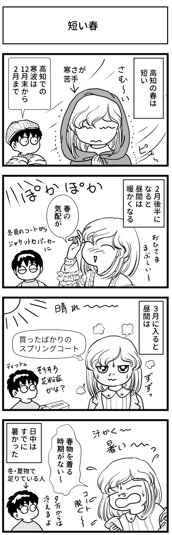高知 マンガ とさくら ブログ 春