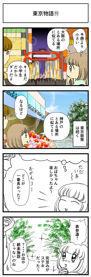 東京 マンガ 高知 歌舞伎町 自由が丘 街並み 表参道 とさくら ブログ