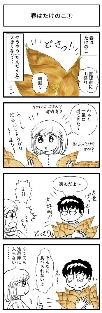たけのこ 竹の子 春 マンガ とさくら 高知 ブログ bambooshoot 産直市 直売所