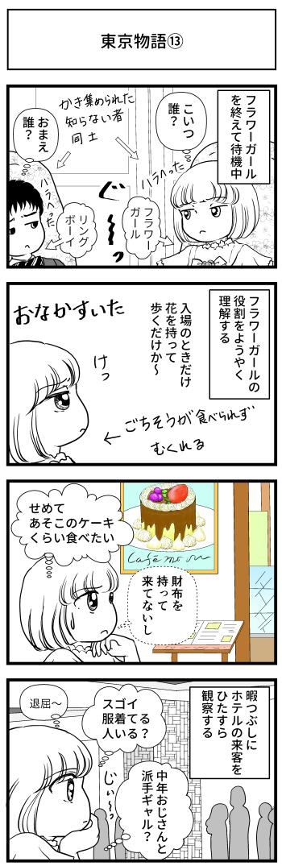 東京 マンガ フラワーガール リングボーイ 結婚式 とさくら 高知 ブログ